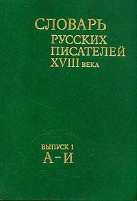 Словарь русских писателей XVIII века. Выпуск 1. А - И