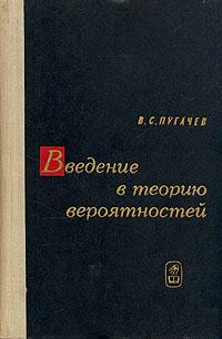 В. С.Пугачев Введение в теорию вероятностей в феллер введение в теорию вероятностей и ее приложения