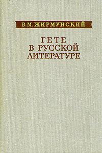 В. М. Жирмунский Гете в русской литературе в м жирмунский теория литературы поэтика стилистика