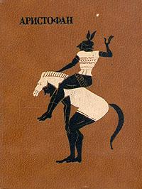 Аристофан Аристофан. Комедии. В двух томах. Том 1 цена 2017