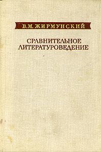 В. М. Жирмунский Сравнительное литературоведение в м жирмунский теория литературы поэтика стилистика
