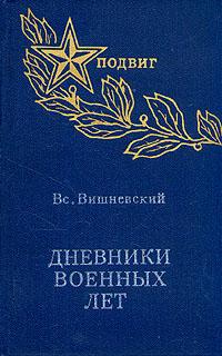 Дневники военных лет