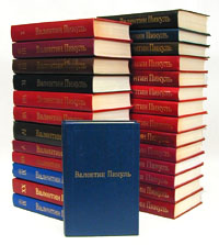 Валентин Пикуль Валентин Пикуль. Избранные произведения в 20 томах (комплект из 27 книг) в пикуль океанский патруль аудиокнига mp3 на 2 cd