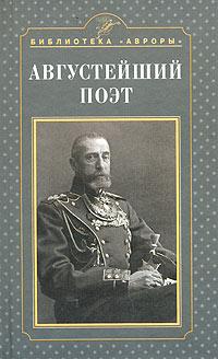 Людмила Кузьмина Августейший поэт