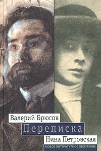 Валерий Брюсов, Нина Петровская Валерий Брюсов - Нина Петровская. Переписка: 1904 - 1913 стоимость