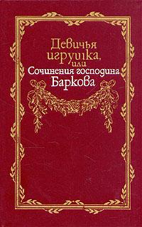 Иван Барков Девичья игрушка, или Сочинения господина Баркова