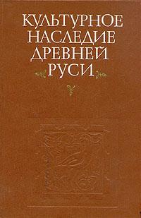 Культурное наследие Древней Руси в м жирмунский теория литературы поэтика стилистика
