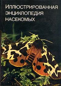 В. Я. Станек Иллюстрированная энциклопедия насекомых