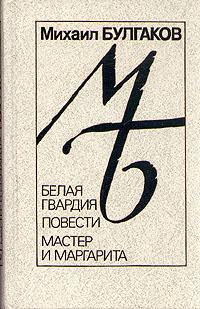 Михаил Булгаков Белая гвардия. Повести. Мастер и Маргарита