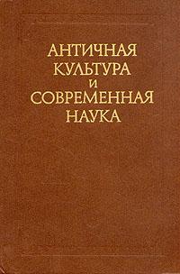 А. Ф. Лосев Античная культура и современная наука