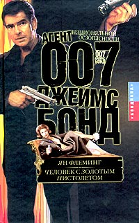 Ян Флеминг Человек с золотым пистолетом топливо человек doc давид ян