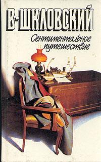 В. Шкловский Сентиментальное путешествие стерн л сентиментальное путешествие по франции и италии
