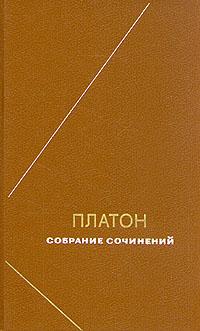 Платон Платон. Сочинения в четырех томах. Том 2