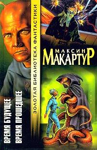 Максин Макартур Время будущее. Время прошедшее