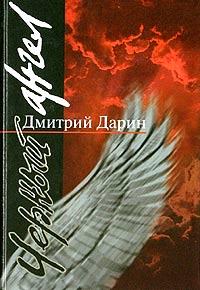 Дмитрий Дарин Черный ангел