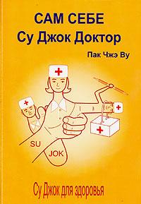 Пак Чжэ Ву Сам себе Су Джок доктор лао минь большая книга су джок атлас целительных точек для здоровья и долголетия