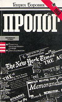 Генрих Боровик Пролог
