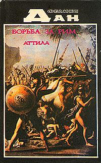 Феликс Дан Борьба за Рим. Аттила