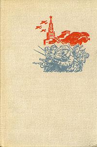 Провал гитлеровского наступления на Москву кружков г когда не было зимы