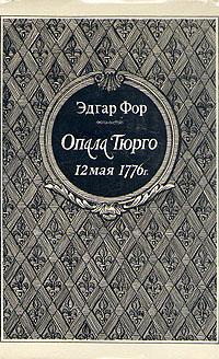 Эдгар Фор Опала Тюрго. 12 мая 1776 г. а тюрго а тюрго избранные философские произведения