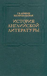 Г. В. Аникин, Н. П. Михальская История английской литературы