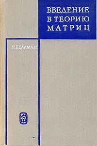 Р. Беллман Введение в теорию матриц р ю виппер общественные учения и исторические теории xviii и xix вв в связи с общественным движением на западе