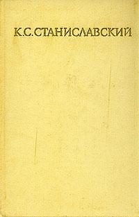 К. С. Станиславский К. С. Станиславский. Собрание сочинений в восьми томах. Том 3 работа над собой в творческом процессе воплощения