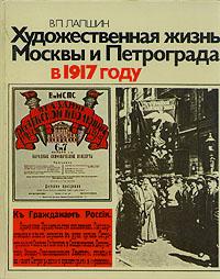 В. П. Лапшин Художественная жизнь Москвы и Петрограда в 1917 году