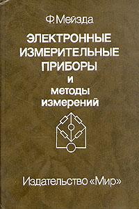 Ф. Мейзда Электронные измерительные приборы и методы измерений