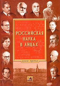 Российская наука в лицах. Книга 3