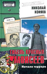 Николай Коняев Гибель красных Моисеев