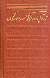 Алексей Толстой Алексей Толстой. Собрание сочинений в десяти томах. Том 8