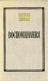 Анастасия Цветаева. Воспоминания