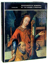 Николай Никулин Нидерландская живопись XV - XVI веков в Эрмитаже