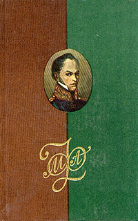 М. А. Фонвизин М. А. Фонвизин. Сочинения и письма. В двух томах. Том 2 а ф замалеев м а фонвизин