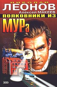 Николай Леонов, Алексей Макеев Полковники из МУРа