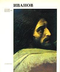 М. В. Алпатов Иванов картина явление христа народу описание