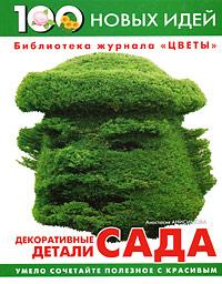 Анастасия Анисимова Декоративные детали сада