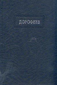 Владислав Дорофеев Поколение судьбы