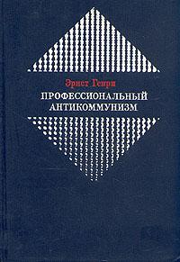 Эрнст Генри Профессиональный антикоммунизм