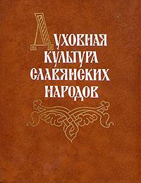 Духовная культура славянских народов