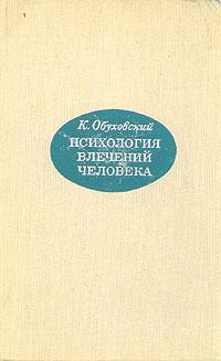 К. Обуховский Психология влечений человека