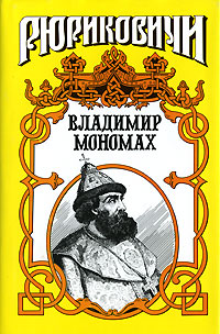 все цены на А. Н. Сахаров, А. П. Ладинский Владимир Мономах онлайн