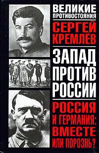Сергей Кремлев Россия и Германия. Вместе или порознь?