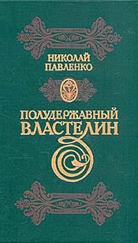 Николай Павленко Полудержавный властелин книги проспект птенцы гнезда петрова