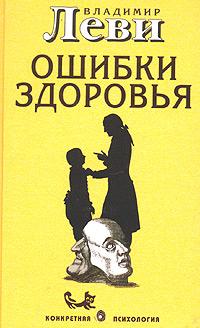 купить Владимир Леви Ошибки здоровья по цене 750 рублей