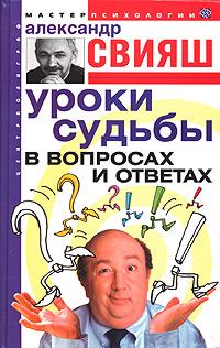 Александр Свияш Уроки судьбы в вопросах и ответах