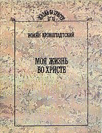Иоанн Кронштадтский Моя жизнь во Христе иоанн кронштадтский моя жизнь во христе избранные места