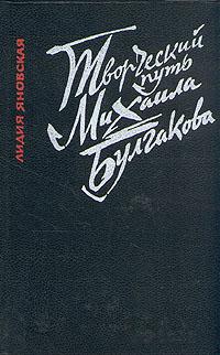 Л. Яновская Творческий путь Михаила Булгакова герман романов спасти кремль белая гвардия путь твой высок