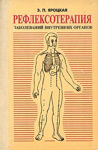 Э. П. Яроцкая Рефлексотерапия. Заболевания внутренних органов